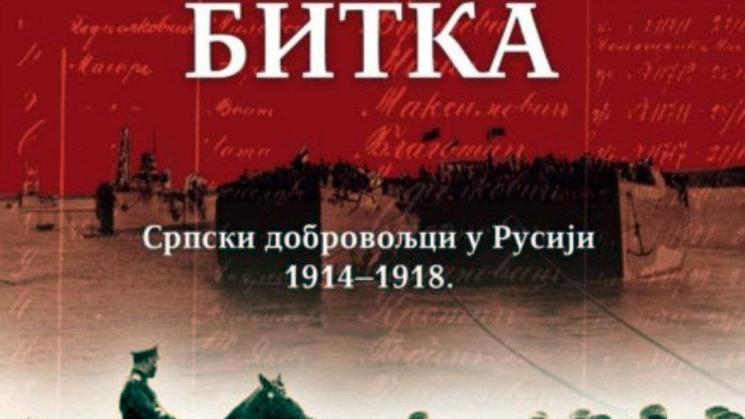 НЕЗАПАМЋЕНА БИТКА – ДР МИЛАН МИЦИЋ ( I део)