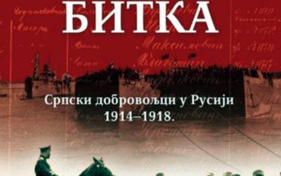 НЕЗАПАМЋЕНА БИТКА – ДР МИЛАН МИЦИЋ ( II  ДЕО)