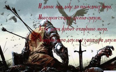 МИЛАН БЈЕЛОГРЛИЋ – БЕСЕДА О ИДЕНТИТЕТУ И ЈЕДИНСТВУ СРПСКОГ НАРОДА