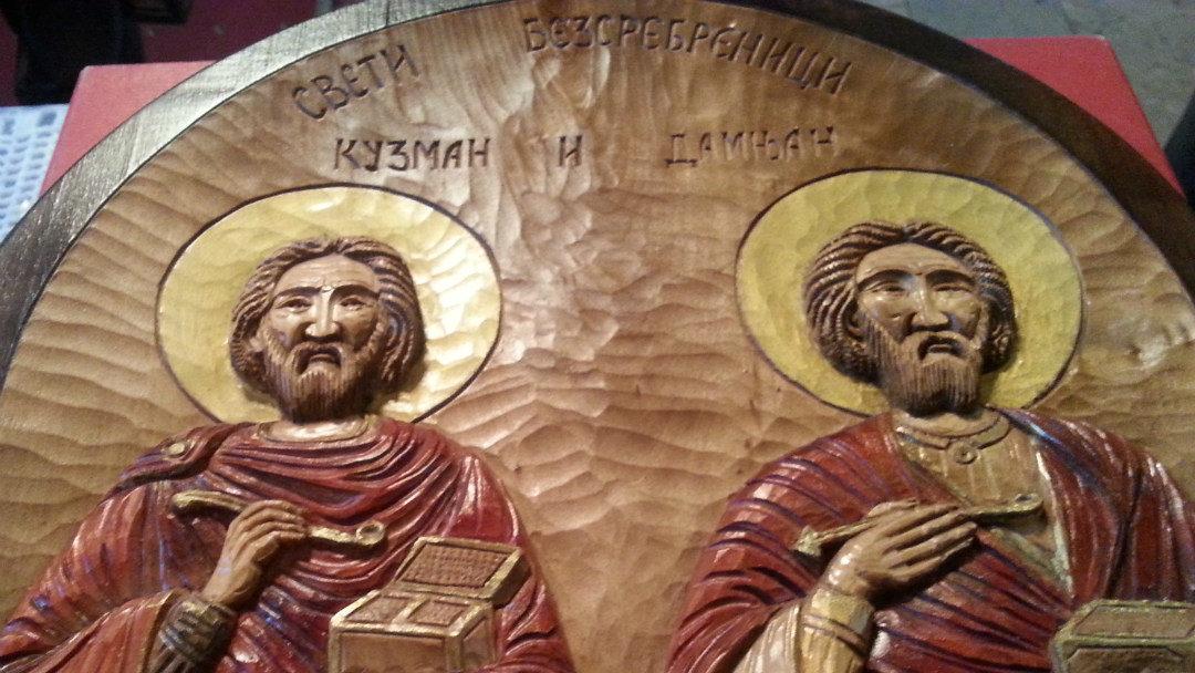 ЛЕКАРСКА СЛАВА СВЕТИ КОЗМА И ДАМЈАН