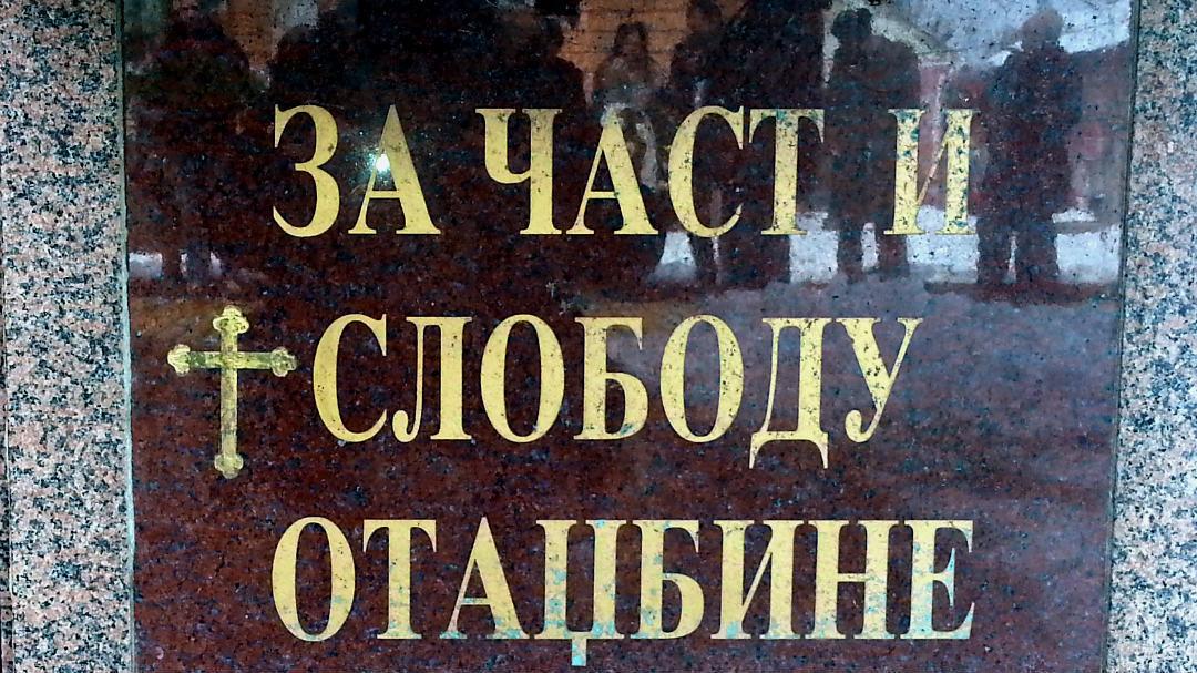 НЕЋЕМО ЗАБОРАВИТИ 24.МАРТ 1999. ГОДИНЕ