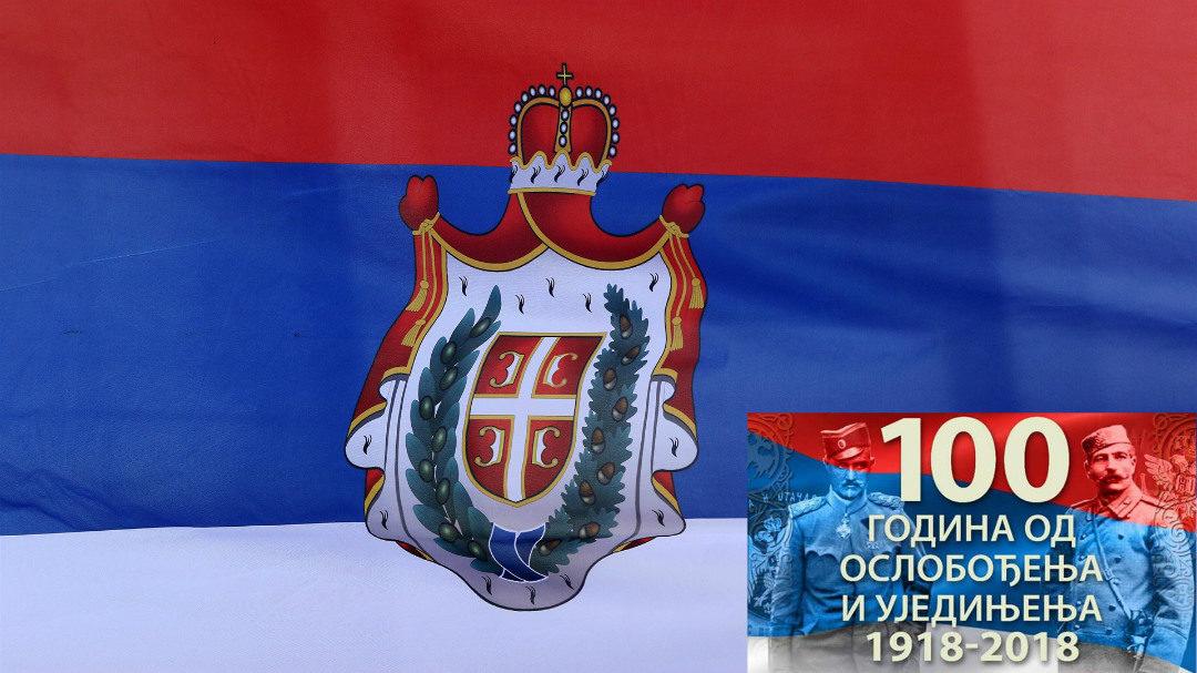 СТОГОДИШЊИЦА ОД ВЕЛИКОГ РАТА И ПРИСАЈЕДИЊЕЊА ВОЈВОДИНЕ СРБИЈИ – ПЛАН ПРОСЛАВЕ У НОВОМ САДУ