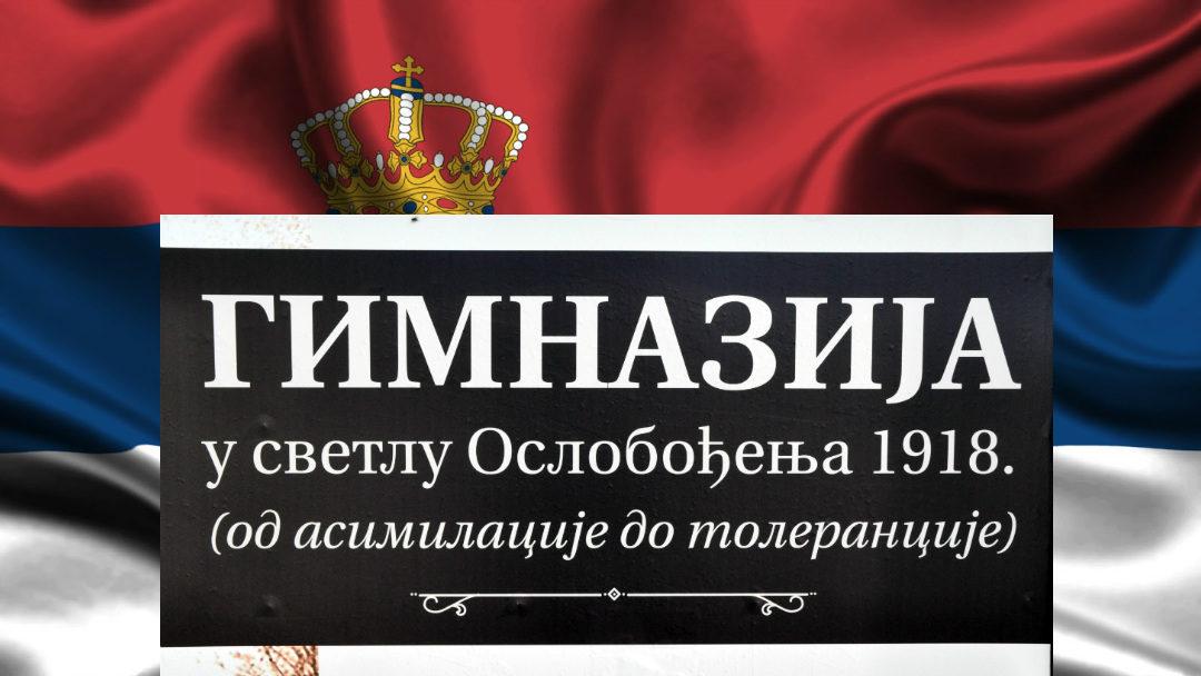 ГИМНАЗИЈА У ВЕЛИКОМ БЕЧКЕРЕКУ У СВЕТЛУ ОСЛОБОЂЕЊА 1918. ГОДИНЕ