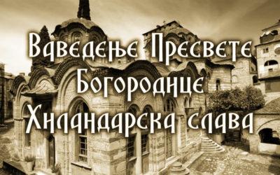 ВАВЕДЕЊСКИ И РАФАИЛОВСКИ ДЕО БАНАТА И ХИЛАНДАР
