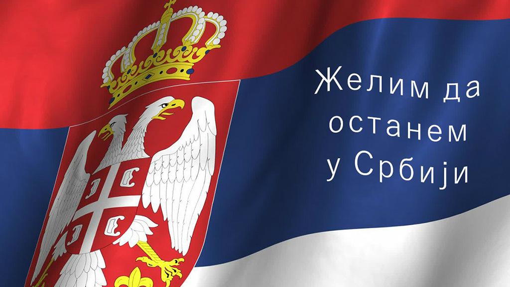 ДЕМОГРАФСКО ПРАЖЊЕЊЕ – ГОРУЋИ ПРОБЛЕМ СРБИЈЕ