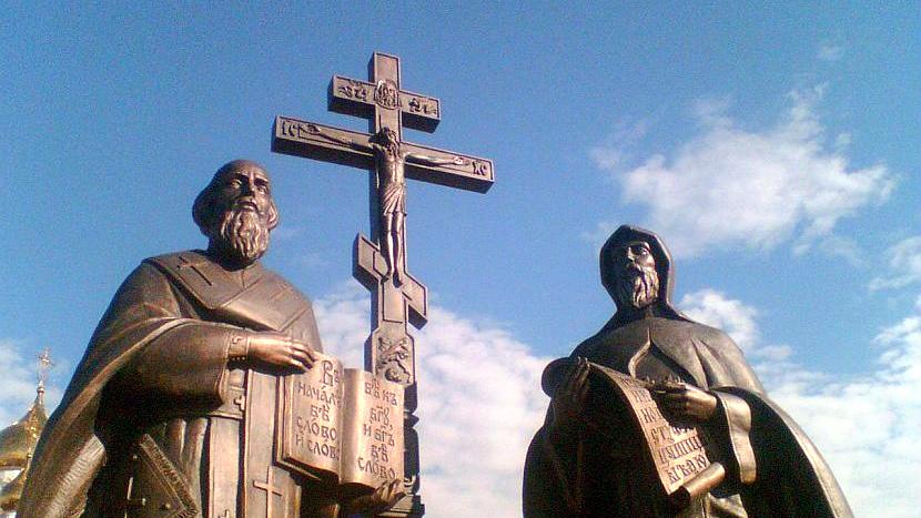 СРБИЈА СЛАВИ СВЕТУ РАВНОАПОСТОЛНУ БРАЋУ ЋИРИЛА И МЕТОДИЈА