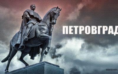 РАКО ТОМОВИЋ  – О ЗНАЧАЈУ МОНОГРАФИЈЕ ПЕТРОВГРАД