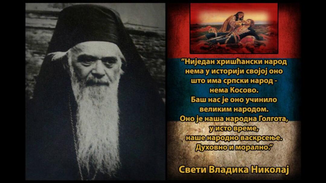 СВЕТИ НИКОЛАЈ ВЕЛИМИРОВИЋ – КОСОВО И ВИДОВДАН