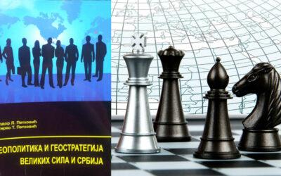 ДР ТОДОР ПЕТКОВИЋ: СРБИЈА И НАТО – ЗА И ПРОТИВ ЧЛАНСТВА ( II ДЕО)