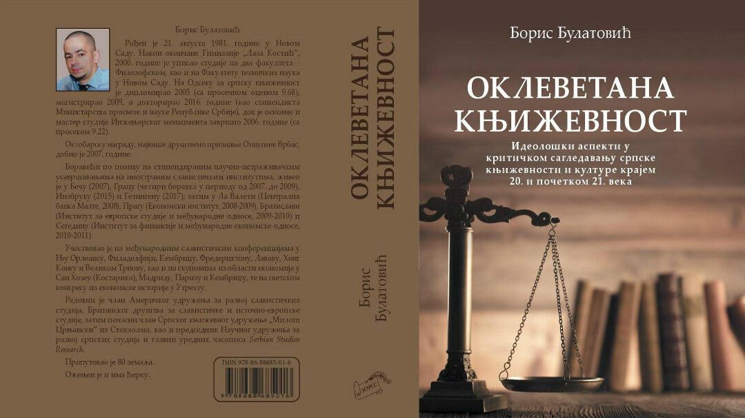 ДР БОРИС БУЛАТОВИЋ – ИНТЕРВЈУ – КЊИЖЕВНОСТ И ГЕОПОЛИТИКА