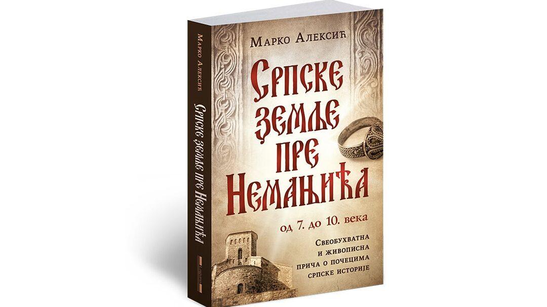 МАРКО АЛЕКСИЋ: О СРПСКИМ ЗЕМЉАМА ПРЕ НЕМАЊИЋА