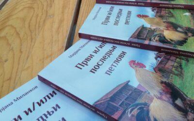 МИРЈАНА МИЛАНКОВ – ПРОМОЦИЈА РОМАНА ПРВИ И/ИЛИ ПОСЛЕДЊИ ПЕТЛОВИ У ЗРЕЊАНИНУ